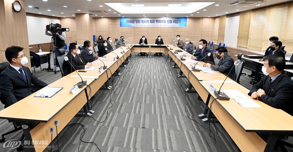 20201207_2020년 인천 일하기 좋은 뿌리기업 선정 시상식 (1).JPG